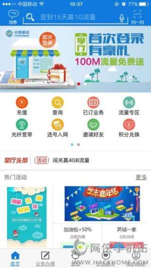 安徽移动app图1