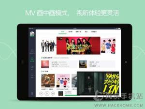 QQ音乐ipad图3
