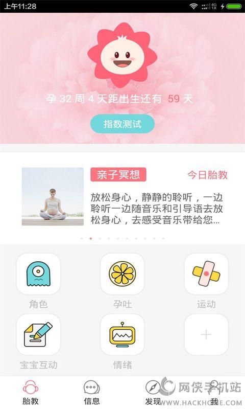 妈妈范胎教app安卓手机版图4: