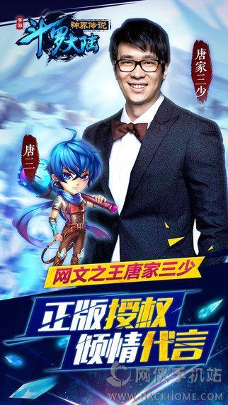 斗罗大陆游戏下载手机版图1: