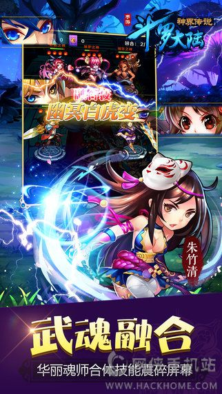 斗罗大陆游戏下载手机版图3: