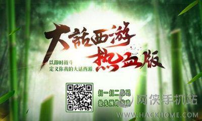 大话西游热血版官方网站下载 v1.0.30