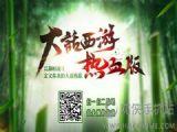 大话西游热血版官网网易手机游戏 v1.0.0
