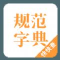 外研社规范字典安卓手机版app v1.5.0