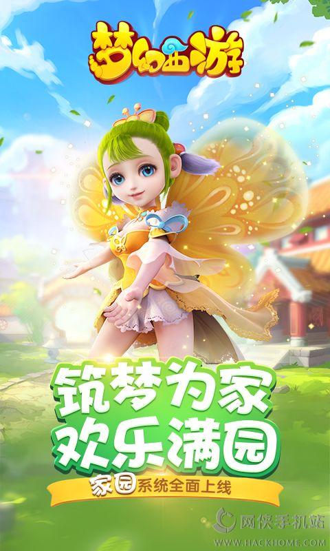 梦幻西游圣诞节活动版图5: