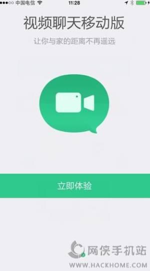 阿里TV视频聊天app图1