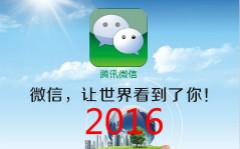 微信2016
