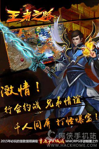 王者之路手游ios官方苹果版图3: