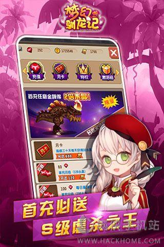 梦幻驯龙记官网IOS版图3: