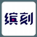 缤刻普锐科技app下载 v2.0.3