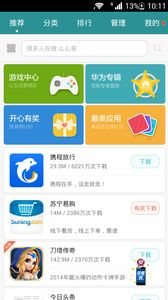 华为应用市场下载安装图3: