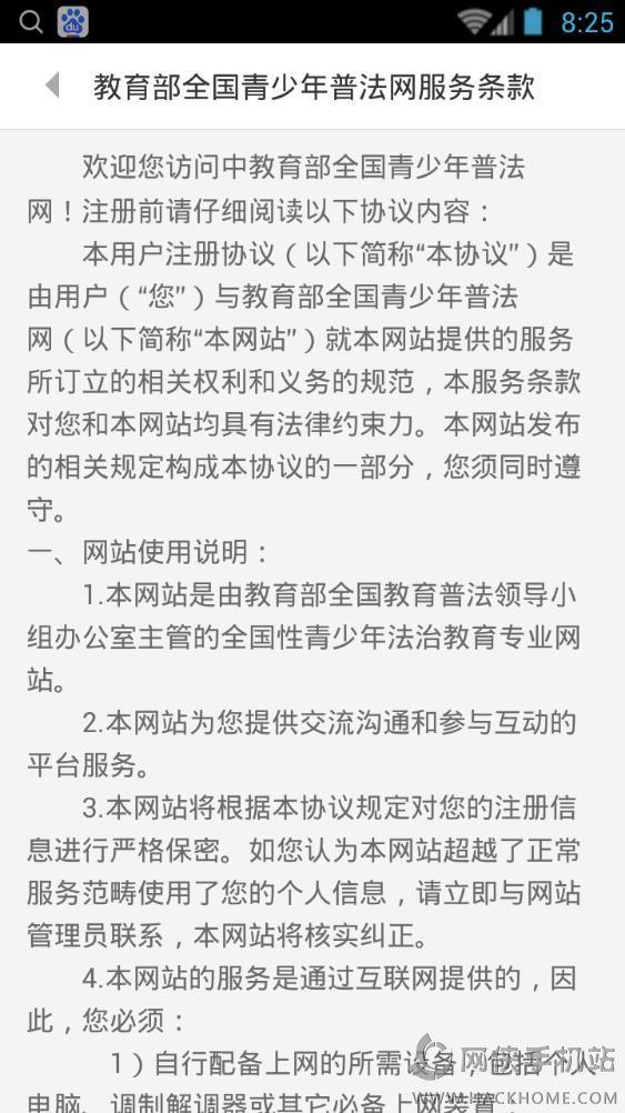 力高答题软件下载安卓版app图3: