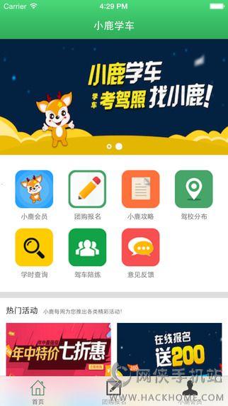 小鹿学车官网app下载图1: