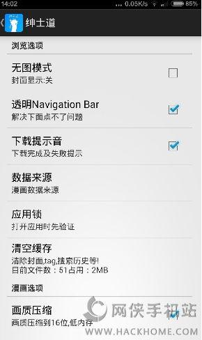 绅士道官网下载3.1590更新下载图2: