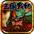 三国战纪之风云再起官方iOS手机版 v4.8.2
