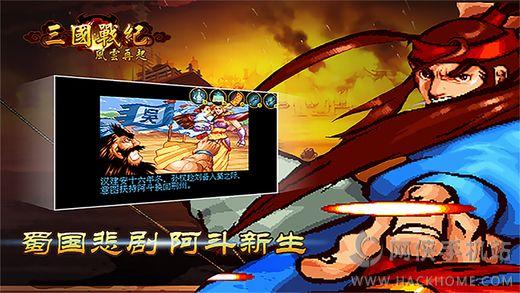三国战纪之风云再起官方iOS手机版图3: