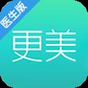 更美医生版ios手机版app v1.4.0