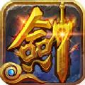 铸剑传说iOS版