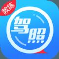 车轮考驾照教练端iOS手机版APP下载 v5.8.0
