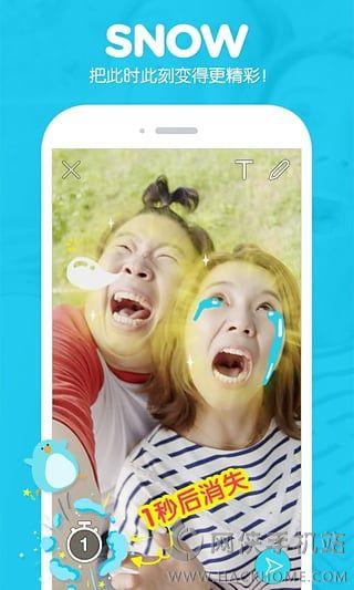 SNOW app下载安卓版图1: