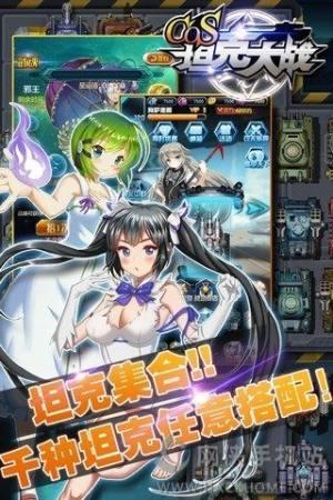 COS坦克大战iOS版图3
