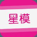 星模圈APP官网iOS版下载 v1.5.1