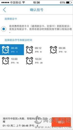 健康湖州服务平台app图3