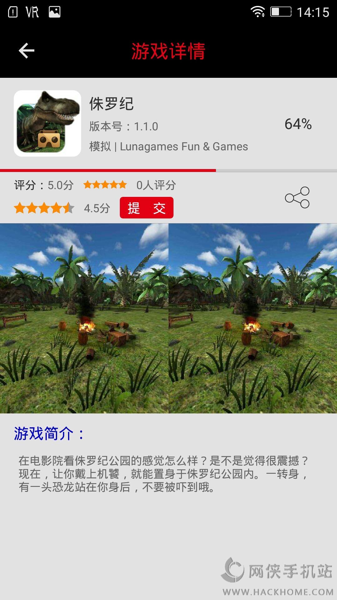 蚁视VR APP安卓手机版下载图1: