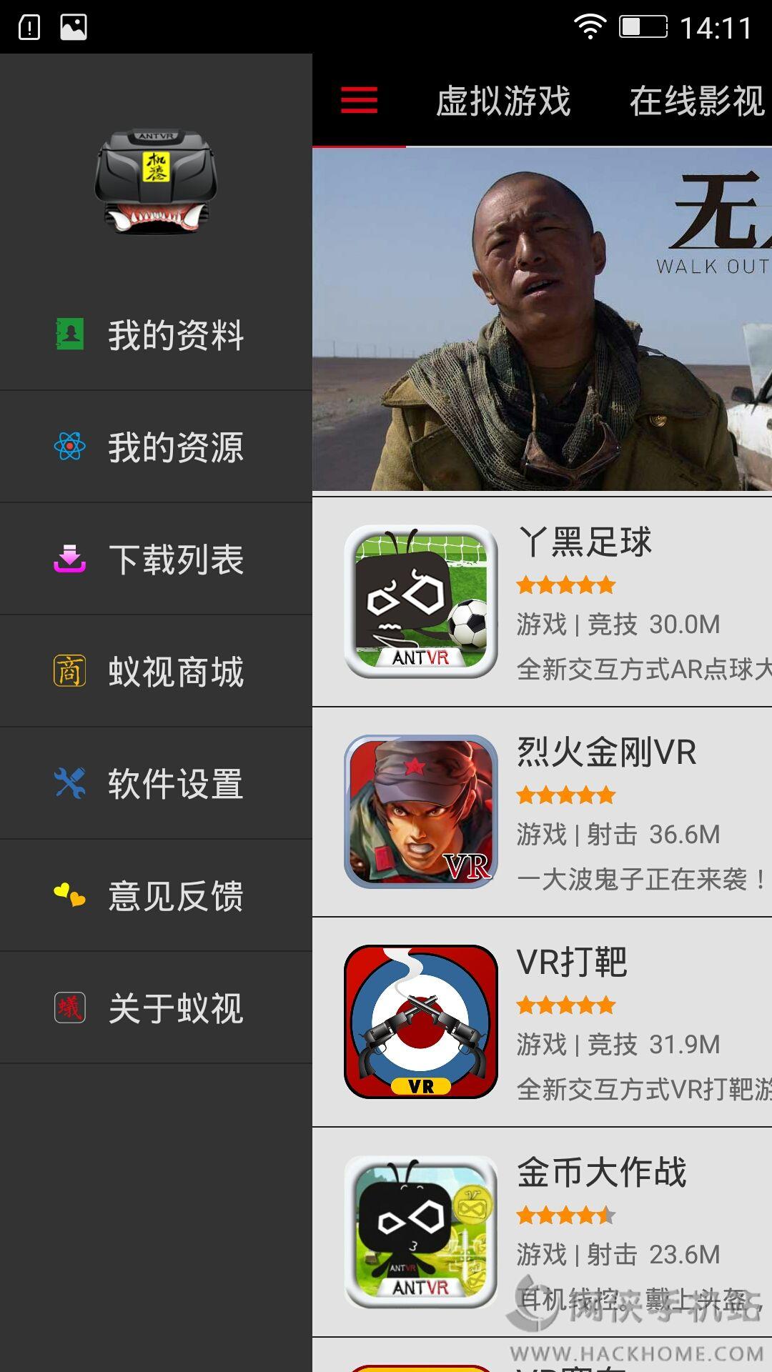 蚁视VR APP安卓手机版下载图3: