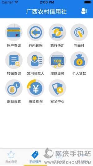 广西农信手机银行2.0图3