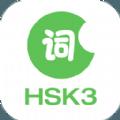 HSK3级词汇下载ios手机版 v1.1.4