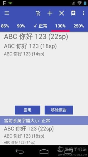 Big Font中文版图3