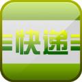中国快递平台官网ios版app下载 v2.2.69
