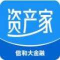 资产家信和大金融官网下载 v1.4.0
