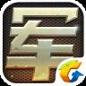 腾讯天天军棋官方正版手机游戏 v1.1.0