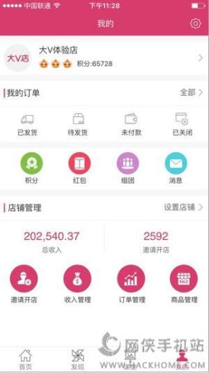 大V店官网版图3