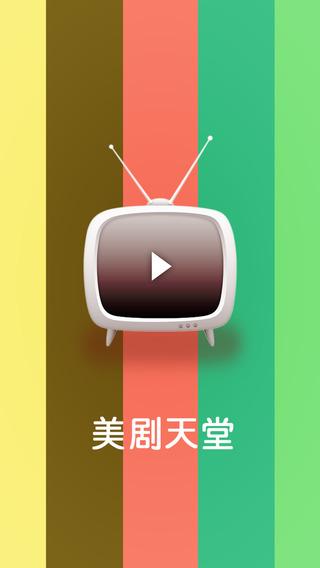 美剧天堂下载app认证自助领38彩金用?美剧天堂app使用教程[多图]