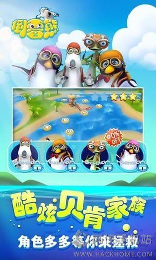 贝肯熊手机游戏官方网站图2: