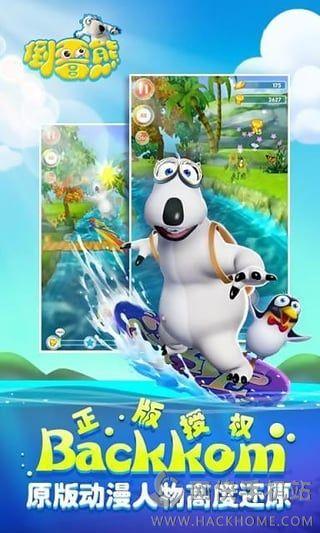 贝肯熊手机游戏官方网站图4: