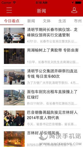 吉视通官网ios版app图1: