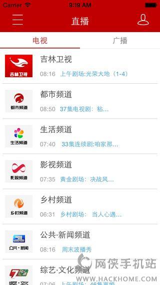 吉视通官网ios版app图3: