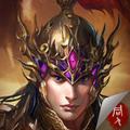 江�|英豪��o限元��iOS破解版 v1.1
