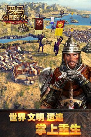 罗马帝国时代ios官网图1
