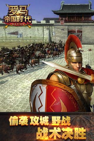 罗马帝国时代手游ios官网版图5: