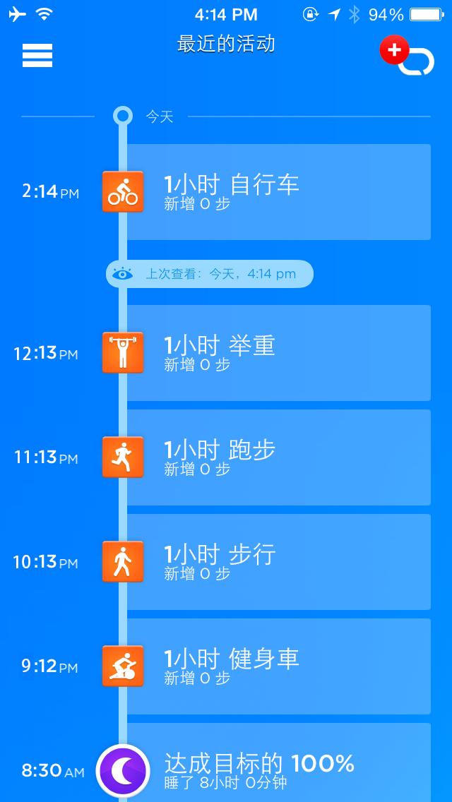 DIGICare手环安卓版app(运动手环)图3: