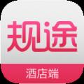 规途酒店端app安卓手机版 v1.1.4