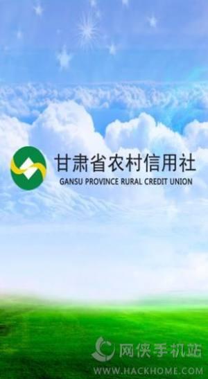 甘肃省农村信用社手机银行图1