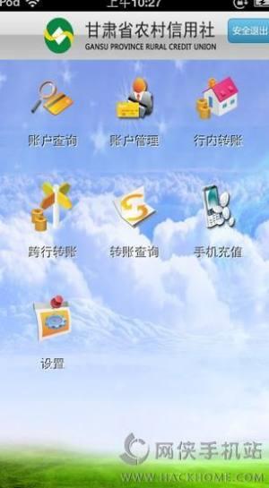 甘肃省农村信用社手机银行图3