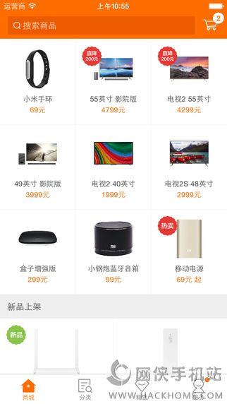 小米商城官网ios版app图1: