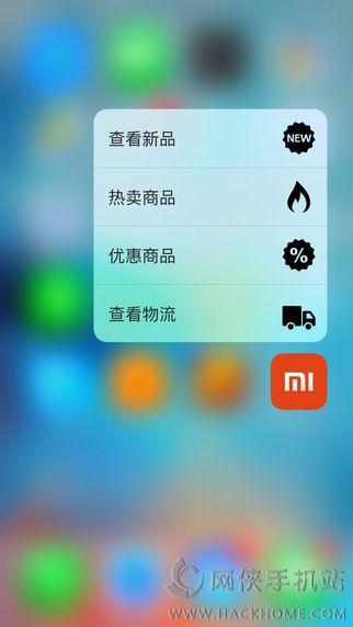 小米商城官网ios版app图3: